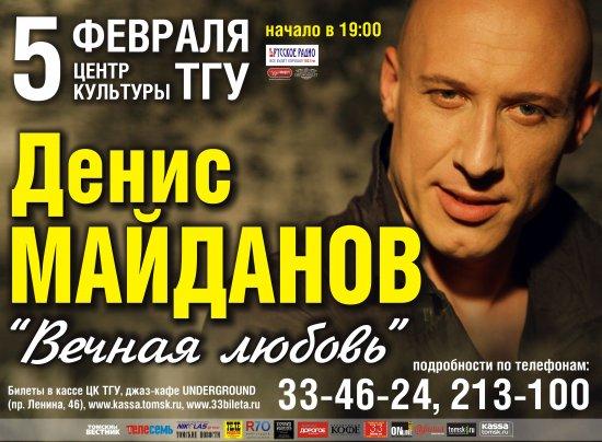 Денис майданов слушать онлайн