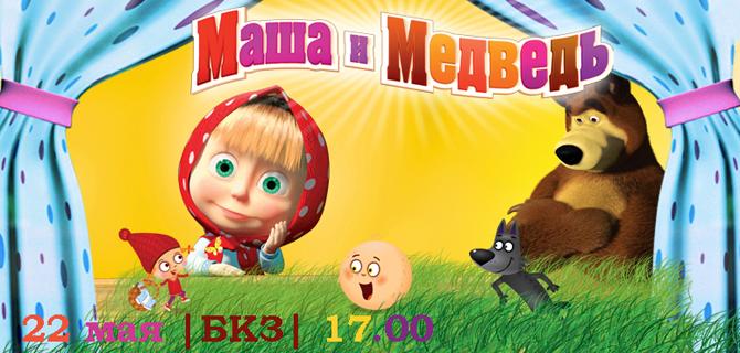мультик мама барби и маша и медведь все серии подряд