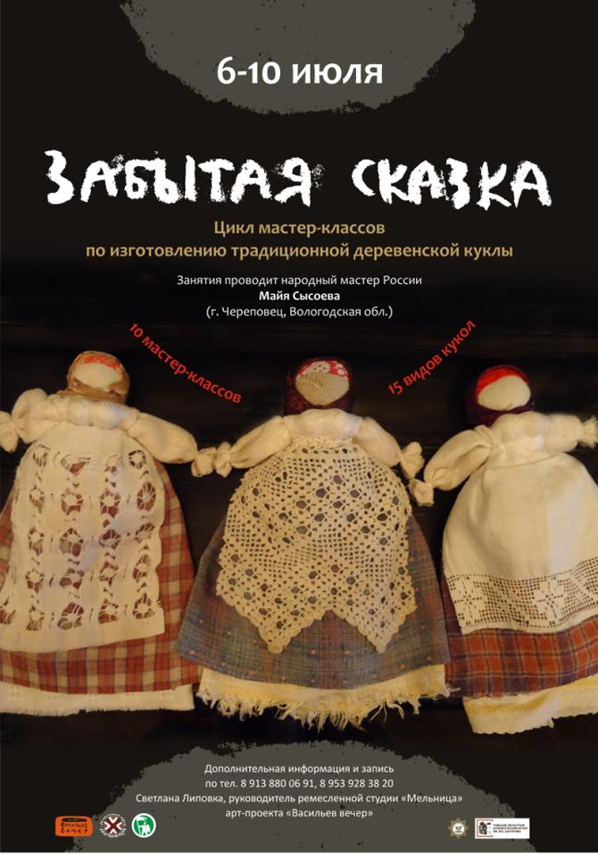 Русский музей мастер классы