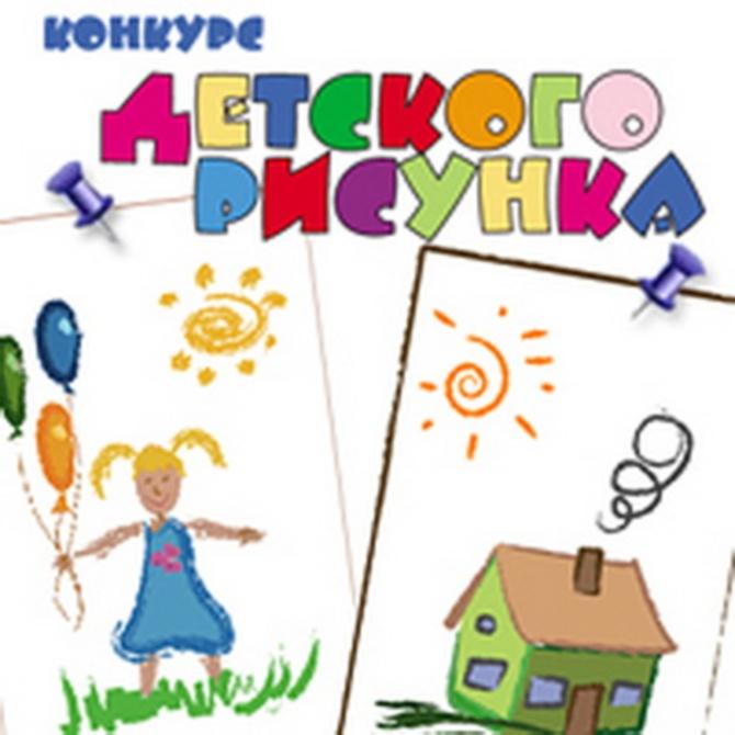 Конкурс детских рисунков ко дню защиты детей