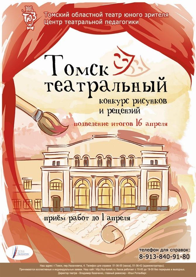 Афиша детский театр томска русский драматический театр уфа афиша на октябрь