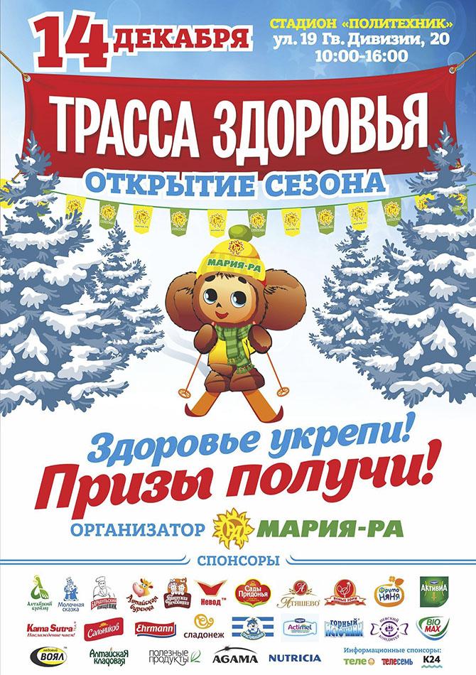 сезона на Трассе Здоровья.