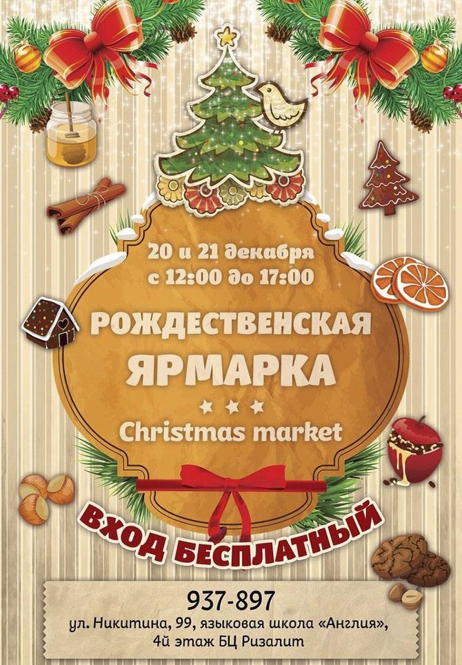 Рождественские конкурсы англии