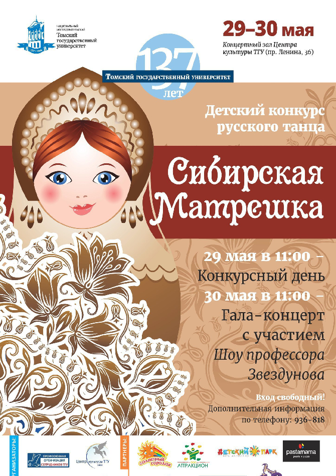 Конкурс русского танца сибирская матрешка