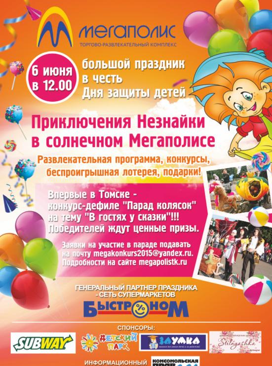 Конкурсы и лотереи на день рождения для детей