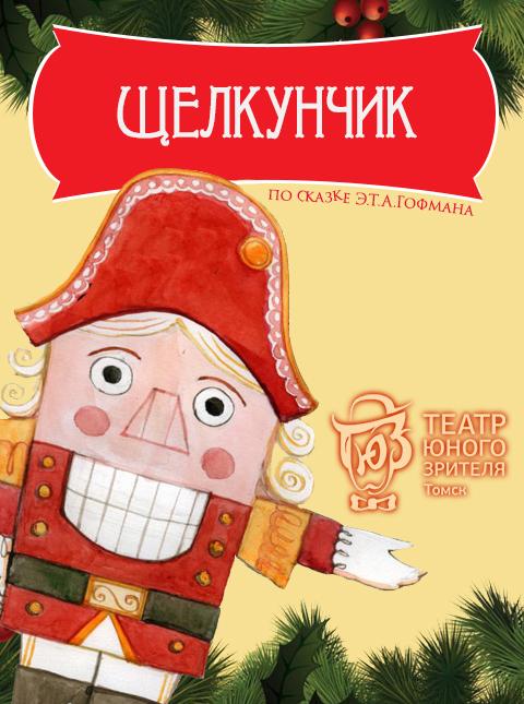 Театр афиша щелкунчик купить билет в цирк в челябинске онлайн