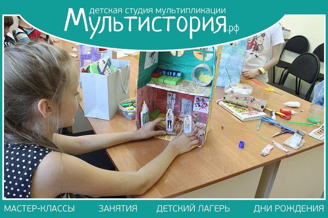 Как создать мультстудию дома