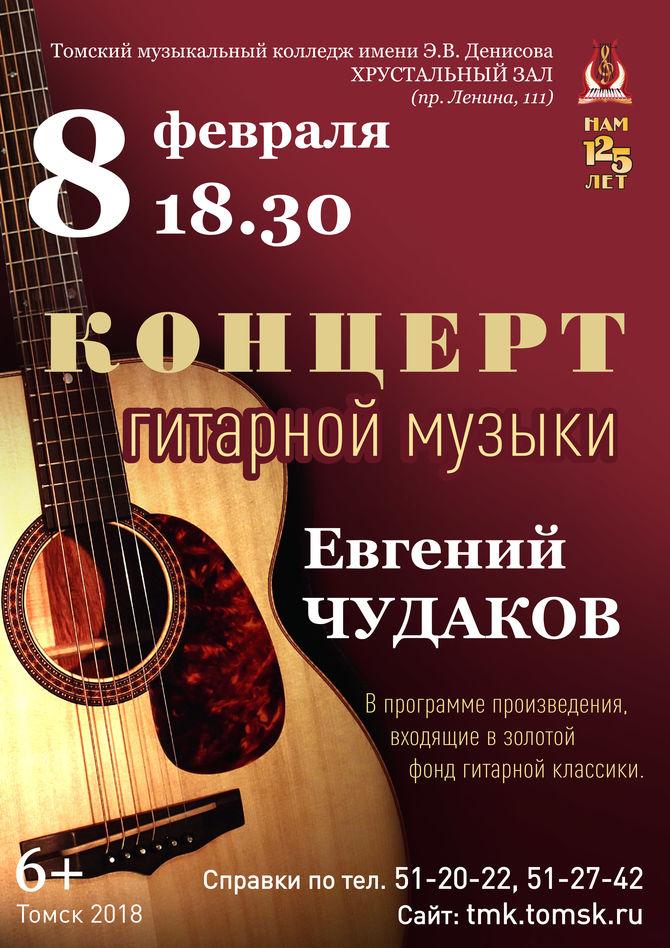 Афиша концерты томск ставропольский краевой театр кукол афиша
